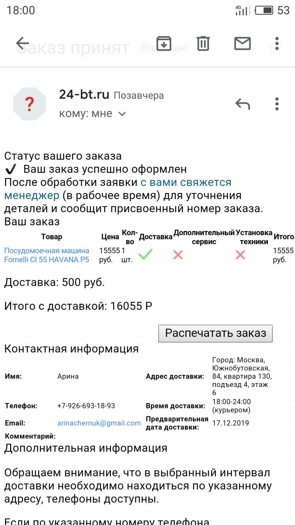 Интернет-магазин 24-bt.ru - Воровство и вранье