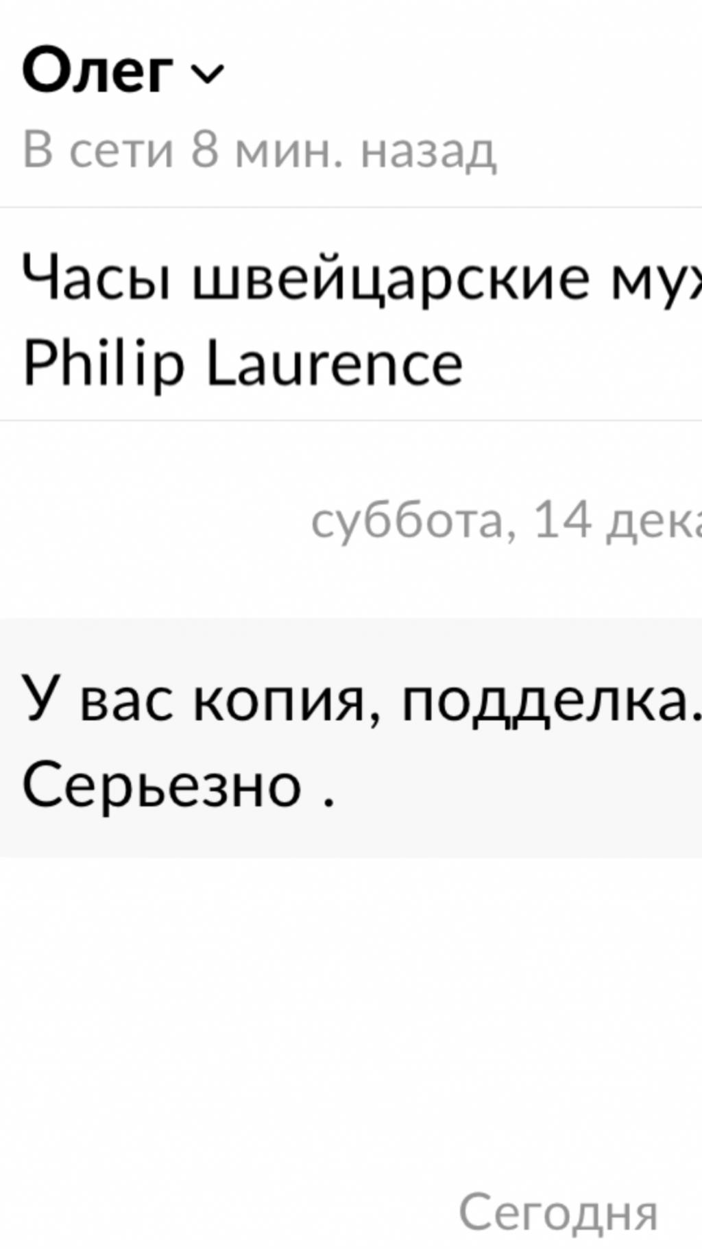 AVITO.ru - Публикация отзыва несоответствующее действительности