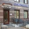 Стоматология Альтернатива Челябинск отзывы