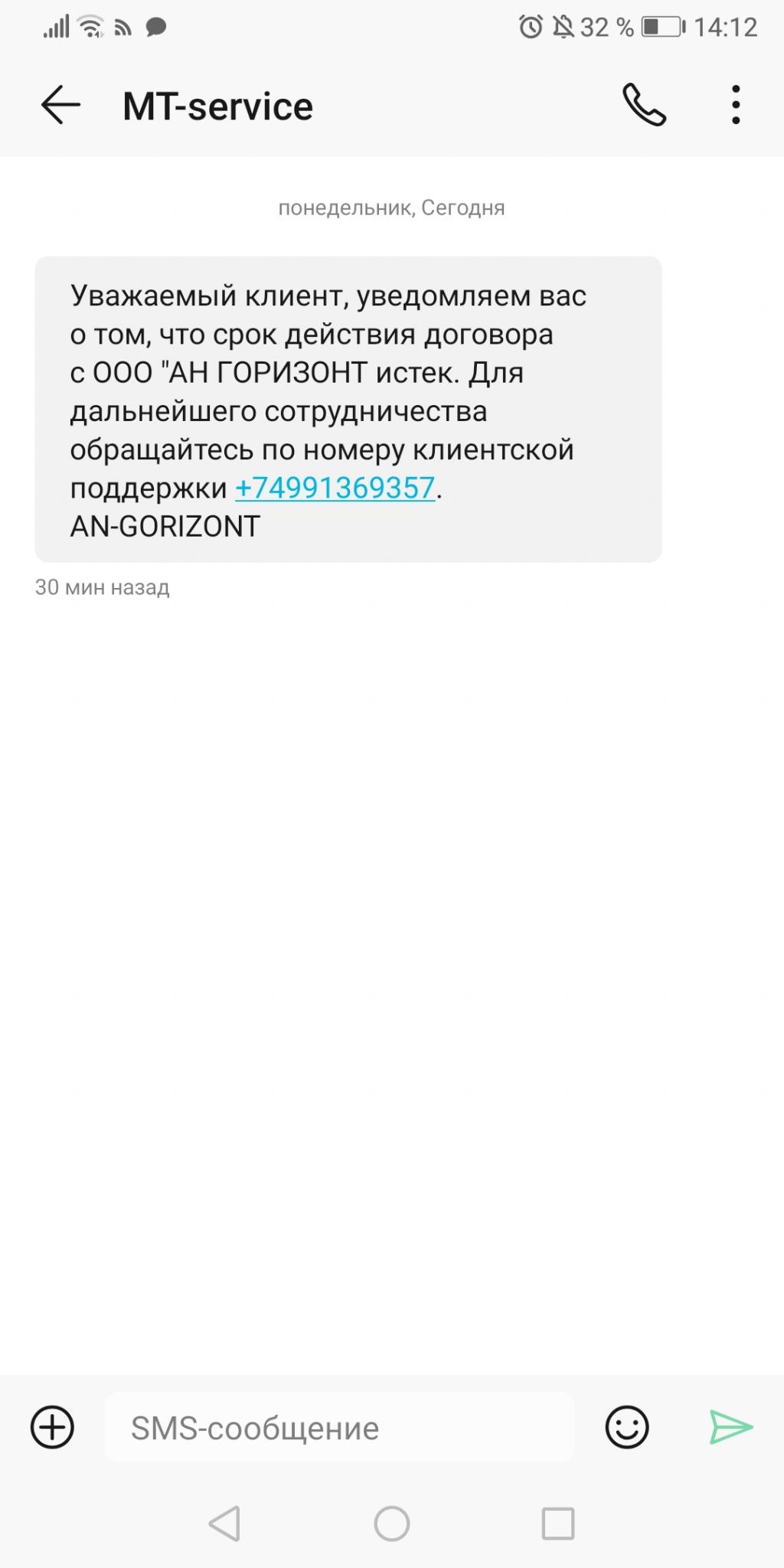 ООО АН Горизонт - Проводят аферу