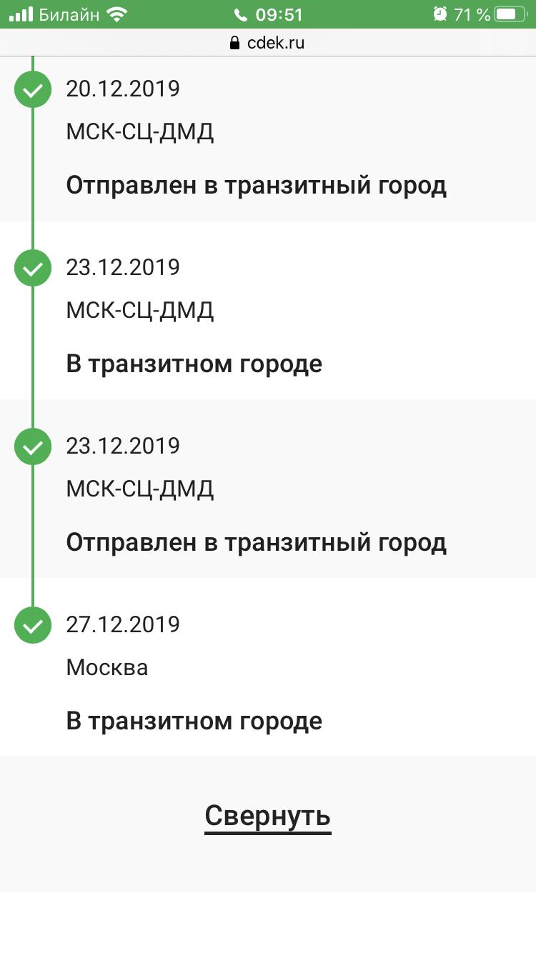 сдэк брянск телефон советский район