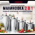 Автоклав Малиновка 2 отзывы