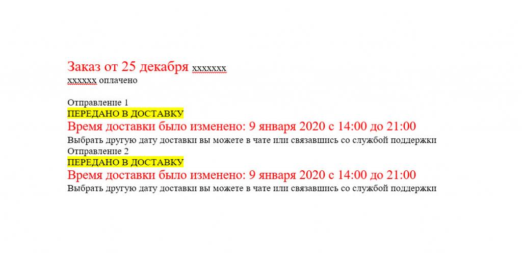 OZON.ru - 2020- \ОЗОНъ\ АФК «Система» - облажался на все 100%