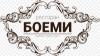 """Ресторан Сербской кухни """"Боэми"""" отзывы"""