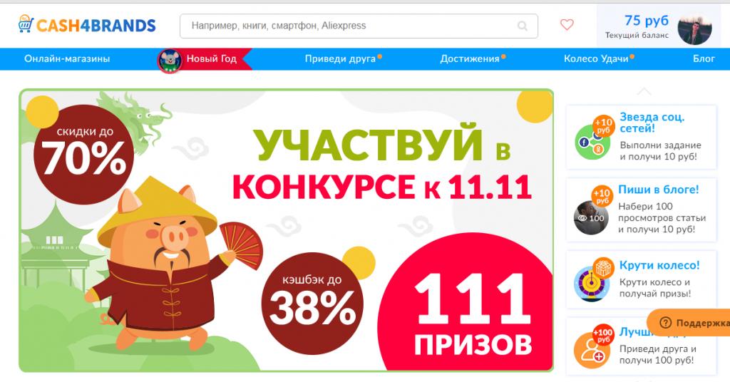 КэшФоБрендс - Cash4brands - Cash4brands.ru