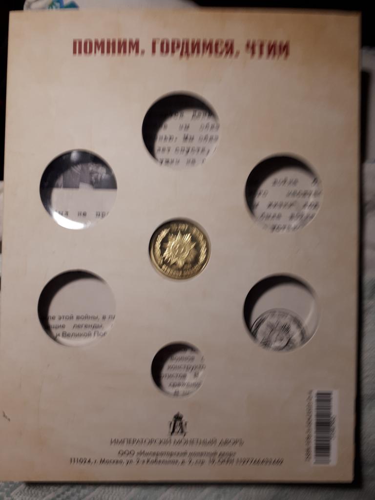 ООО «Императорский монетный двор» - Коммерция на святом