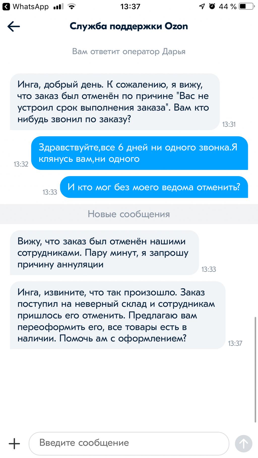 OZON.ru - Это что за компания??? Говно сервис!