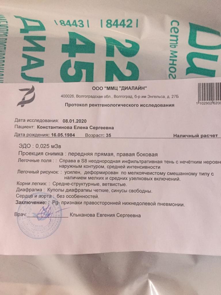 Российские железные дороги - По халатности проводников заболела пневмонией.