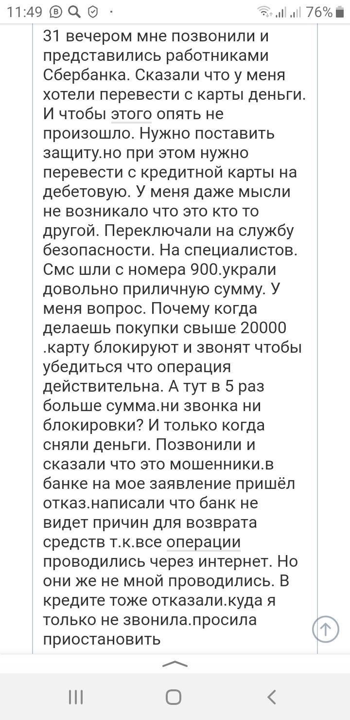 Сбербанк России - Как защитить свои средства?