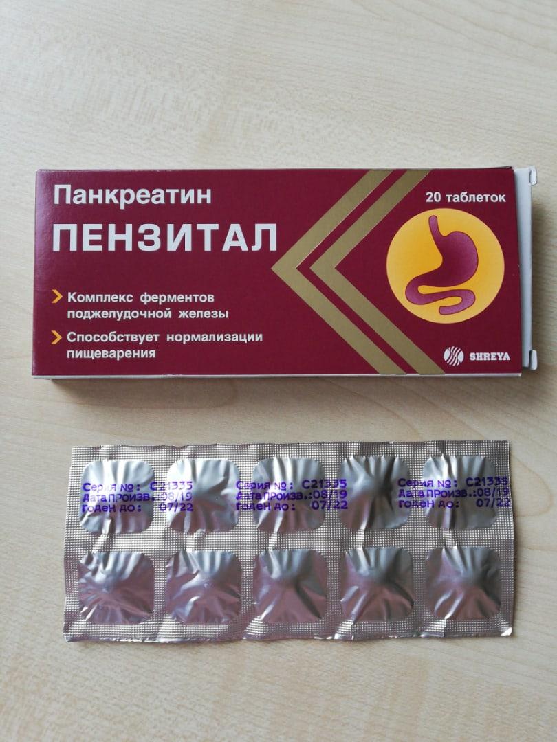 Пензитал - Пензитал в помощь желудку