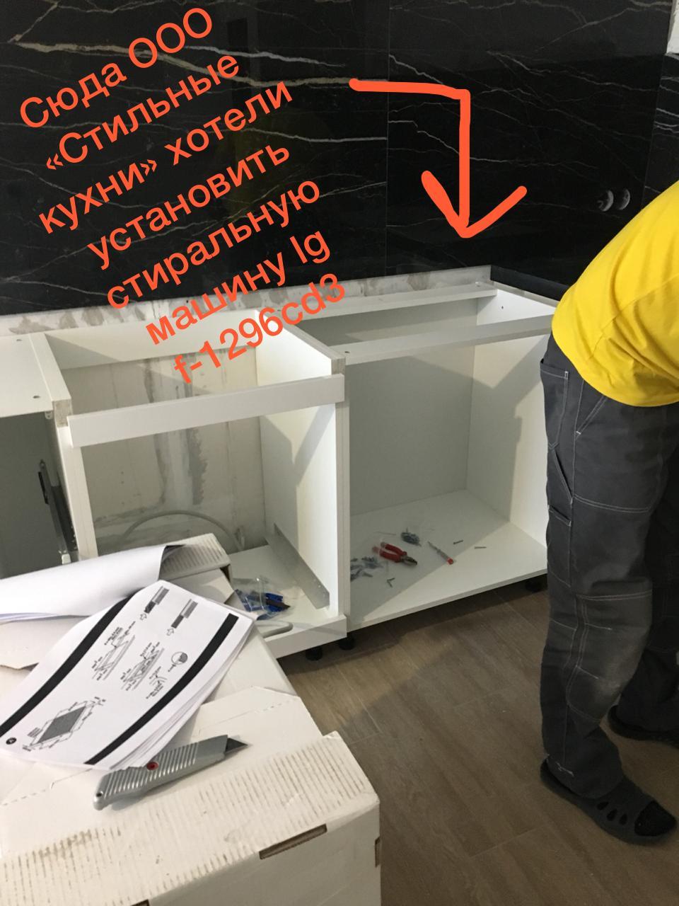 Мебельная фабрика Стильные кухни - ОТСУТСТВИЕ заинтересованности решать СЕРЬЕЗНУЮ НЕДАРАБОТКУ!