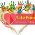 """Благотворительный фонд """"Лайф фонд"""" отзывы"""