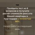 ремонт квартир в Краснодаре с гарантией 4 года отзывы