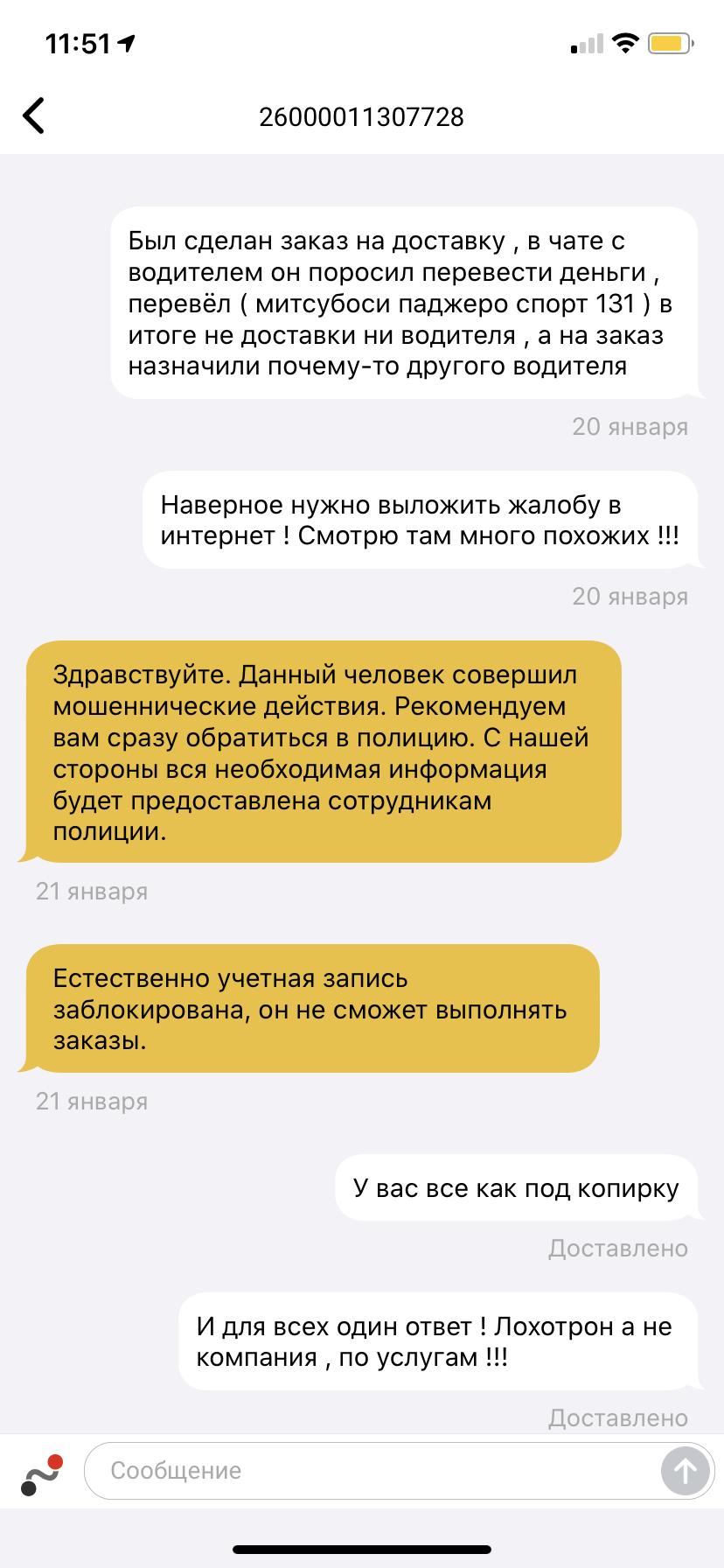 Taxi-Maxim - Лохотрон Некогда не заказывайте тут доставку
