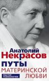  «Путы материнской любви» автор: Анатолий Некрасов отзывы