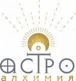 astroalhimija.ru отзывы