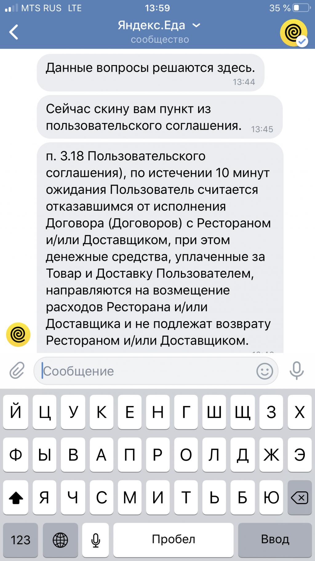 Яндекс.Еда - Ужасный сервис!!!