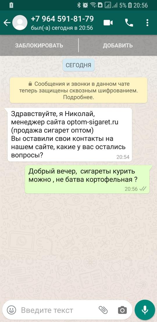 Сигареты оптом сайты с отзывами купить сигареты по оптовым ценам в москве в розницу