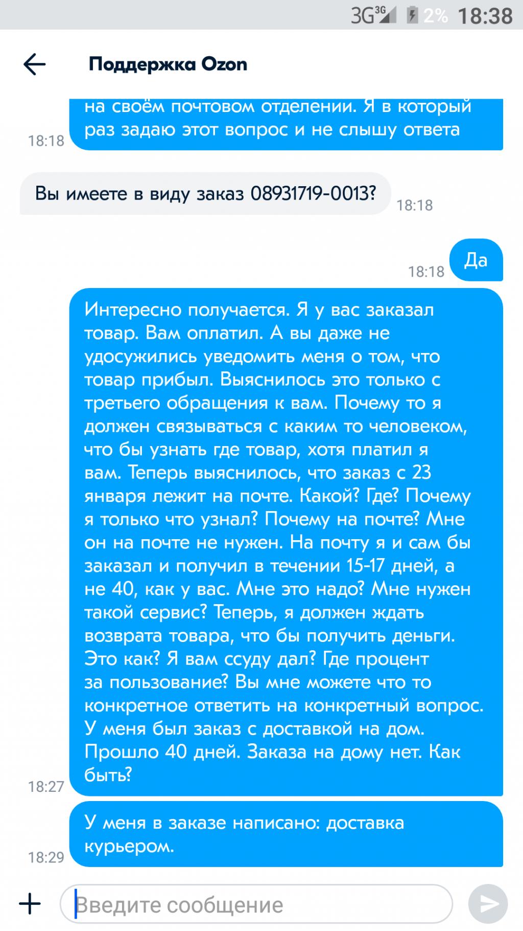 OZON.ru - Никогда больше не подойду к Озон. Мрак. Развод.