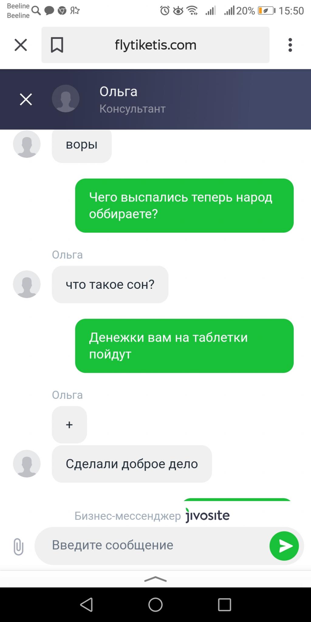 Aviasales.ru - Ребята не вздумайте суваться аферисты!