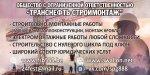 """ООО """"Транснефть строймонтаж"""" отзывы"""