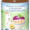 Мюсли Бибиколь со сливой и йогуртом из козьего молока отзывы