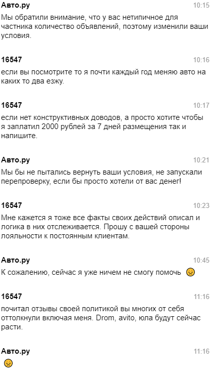 Авто ру - AUTO.RU отзыв 17.03.202