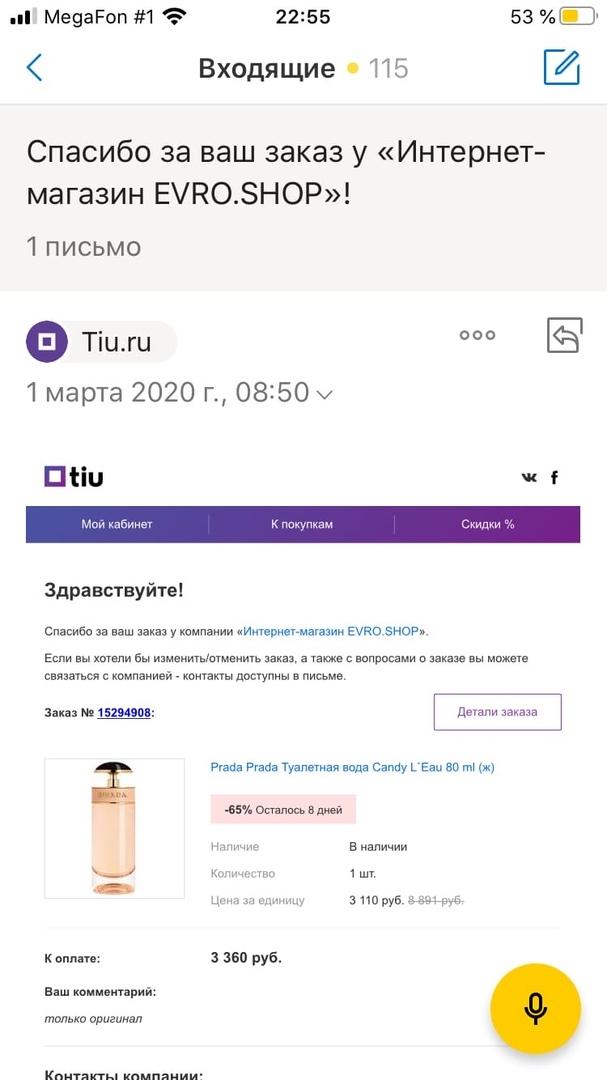 Отзывы О Интернет Магазине Tiu
