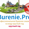 Burenie.pro - Профессиональное бурение скважин на воду круглый год отзывы