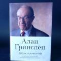 """Книга Алана Гринспена """"Эпоха потрясений. Проблемы и перспективы мировой финансовой системы"""" отзывы"""