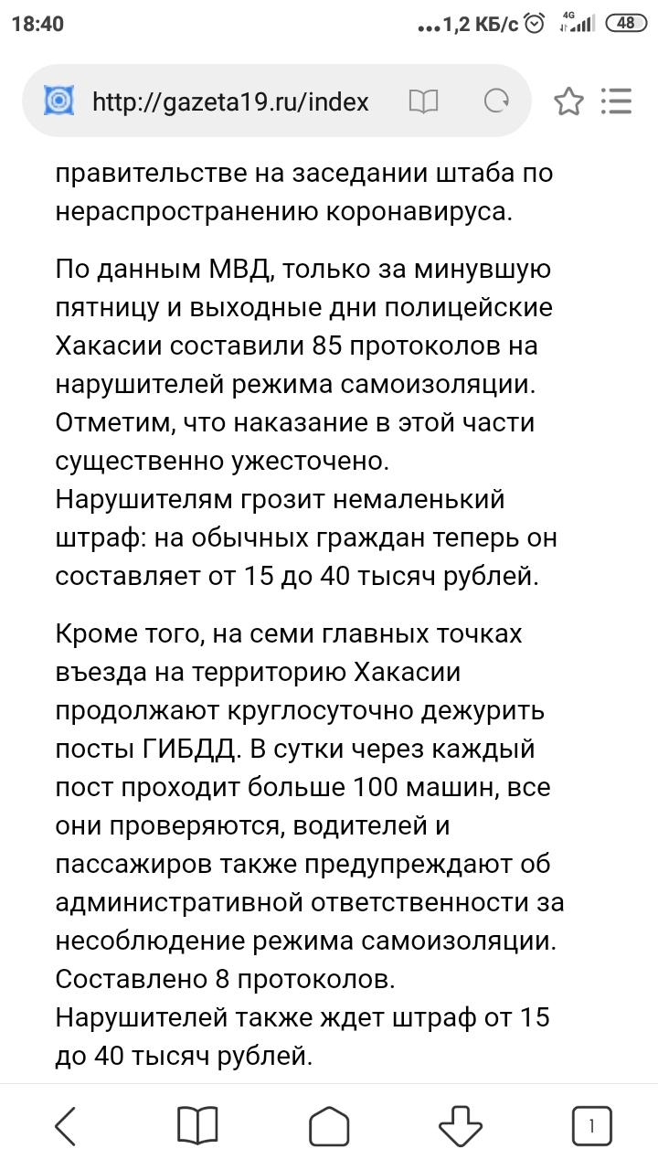 Телеканал «Россия 24» - Штрафы на карантине