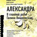"Кинофильм ""Александра"" Александра Сокурова 2007 года отзывы"
