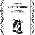 """Книга Тарева И. """"Кино и вино: записки самогонщика"""" отзывы"""