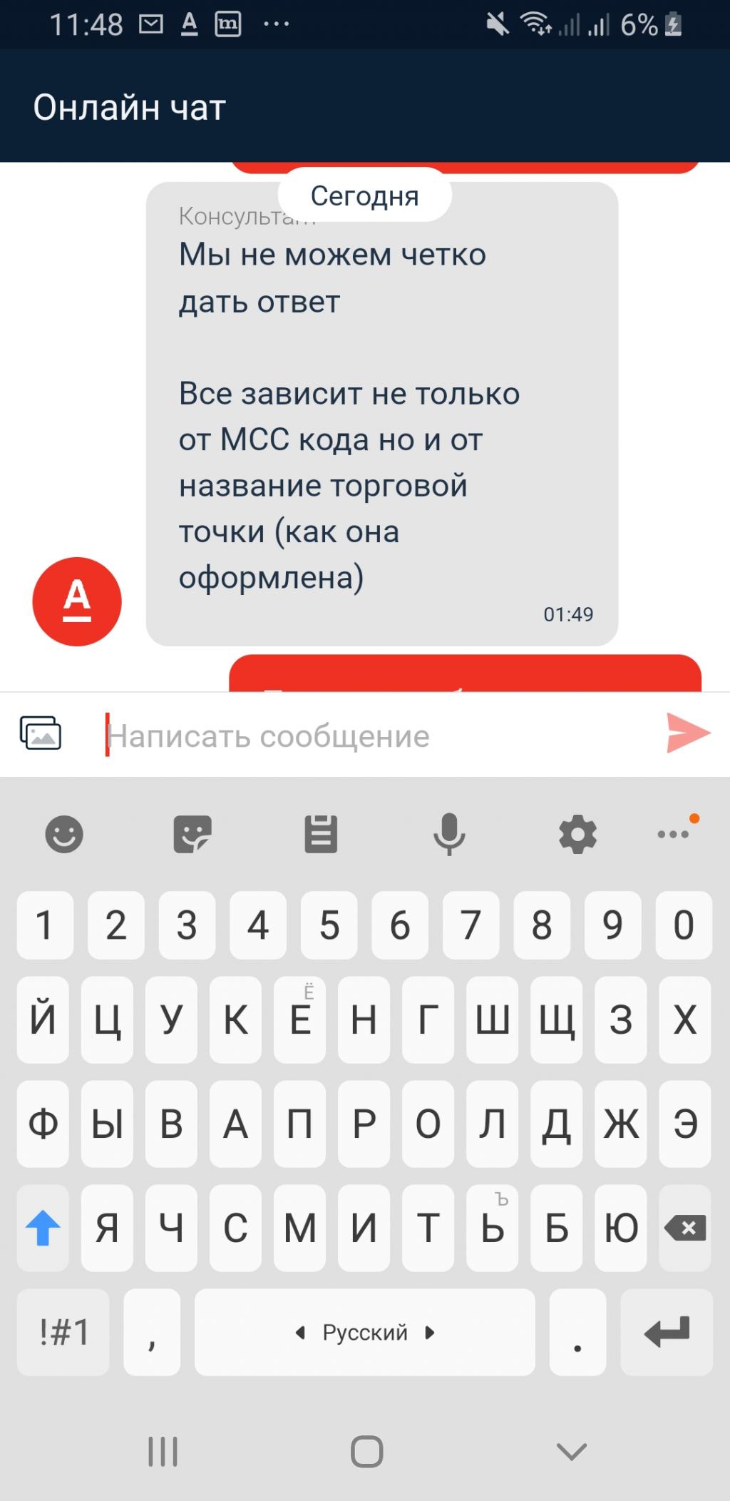 Альфа-Банк - Консультанты чата Альфа-банк