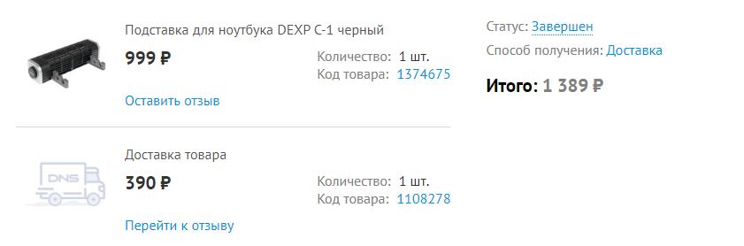 DNS - Персонал Доставки (ХАМЛО)