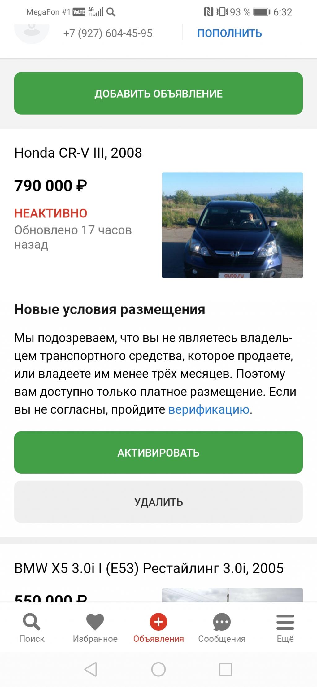 Авто ру - Собирают оплату по мошеннический схеме