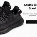 Adidas-discount24.ru - Дисконт-центр фирменных кроссовок Adidas отзывы
