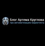 Блог Артемия Круглова отзывы