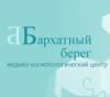 Медико-косметологический центр «Бархатный Берег» отзывы
