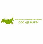 ДВ-МАРТ отзывы
