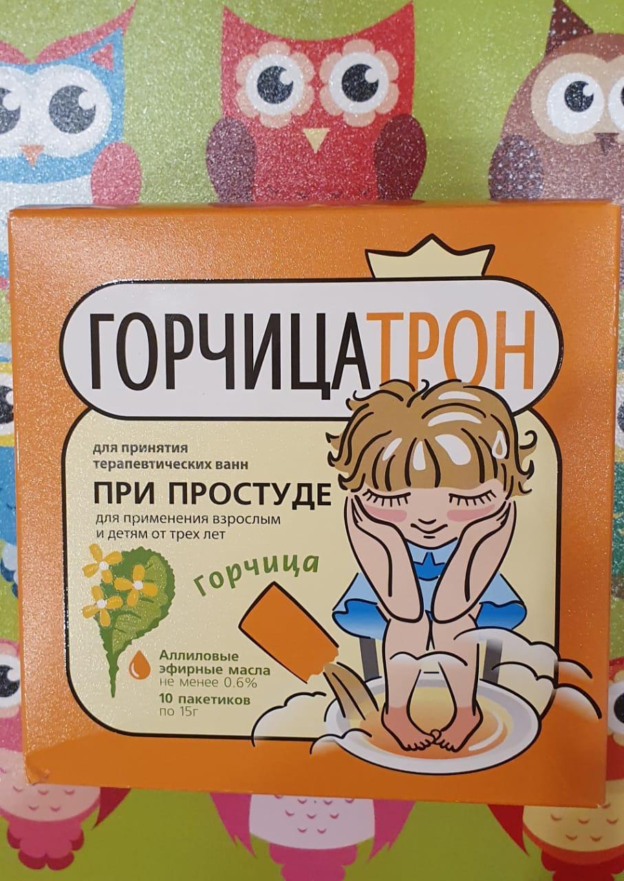 Горчицатрон - горчица для принятия терапевтических ванн