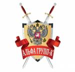 Альфа Групп-К отзывы