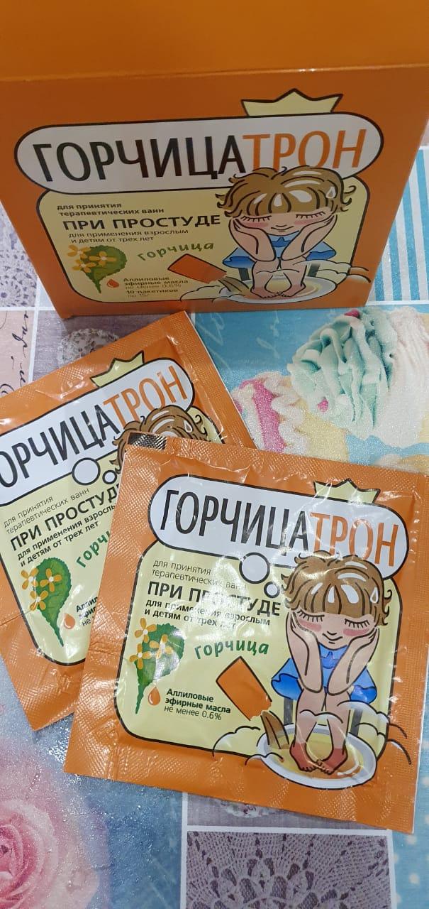 Горчицатрон - горчица для принятия терапевтических ванн - ГорчицаТрон -эффективное, натуральное и недорогое лечение кашля и насморка