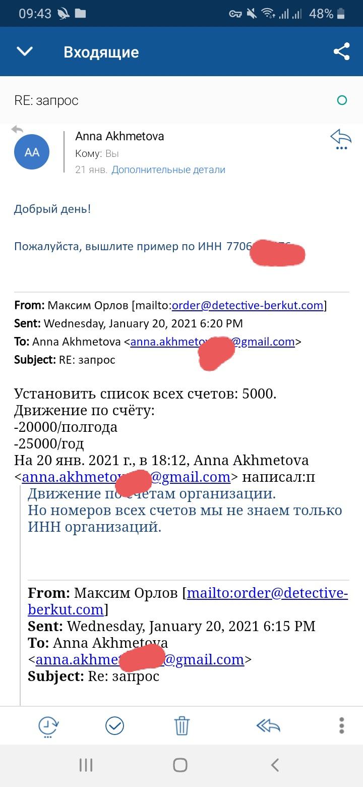 Детективное агентство Беркут -