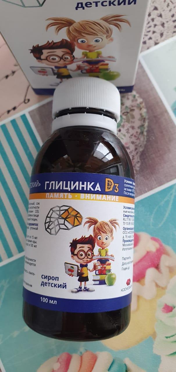 Глицинка D3 - Отличное средство при адаптации детишек к саду.