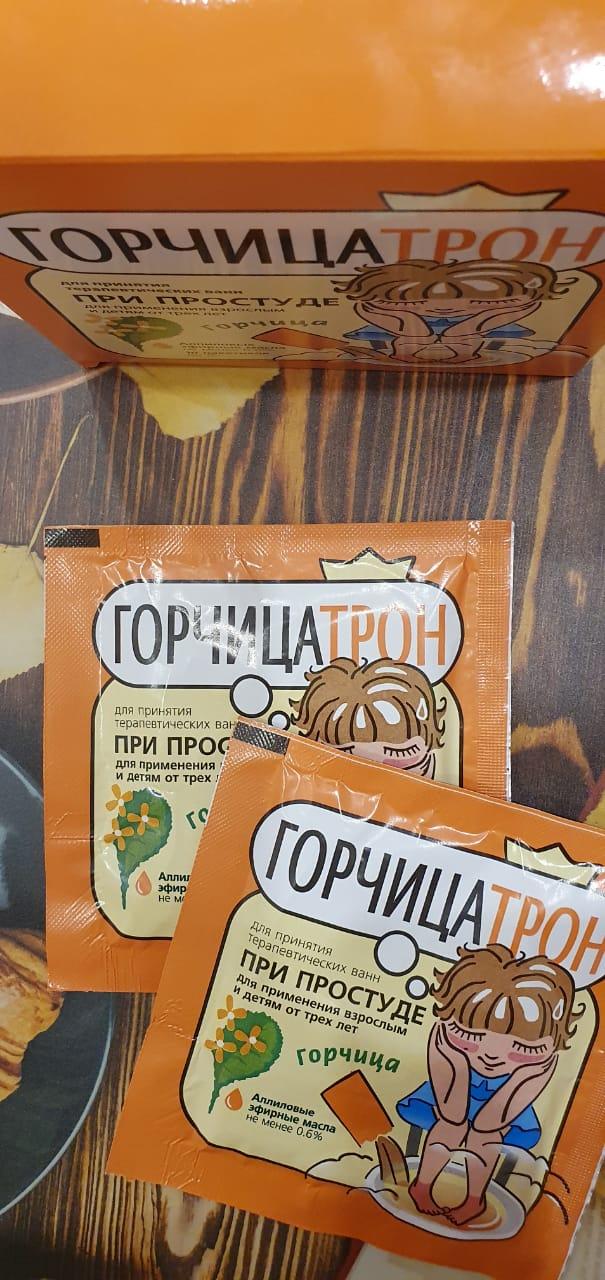 Горчицатрон - горчица для принятия терапевтических ванн - Горчицатрон, как быстро вылечить насморк и кашель без лекарств