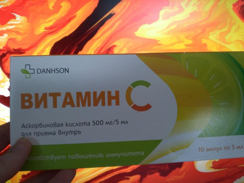 Витамин С Ветпром 500 мг ампулы для приема внутрь - Укрепляю иммунитет.