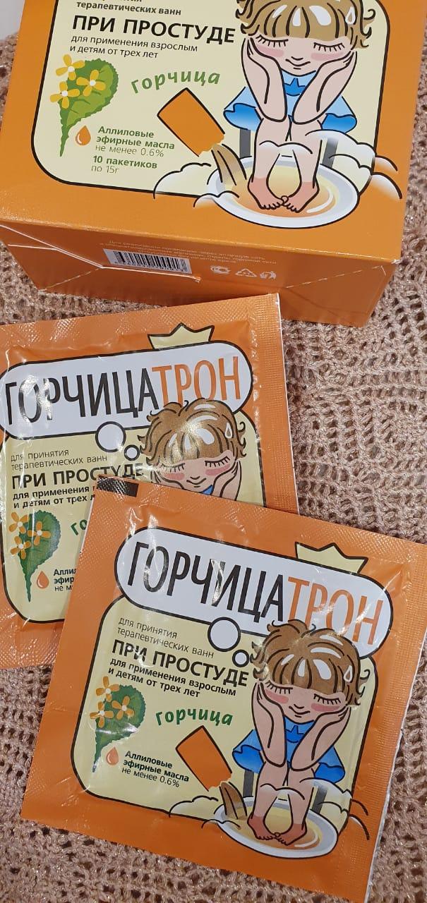 Горчицатрон - горчица для принятия терапевтических ванн - Старое проверенное средство, при признаках простуды, кашле, насморке.