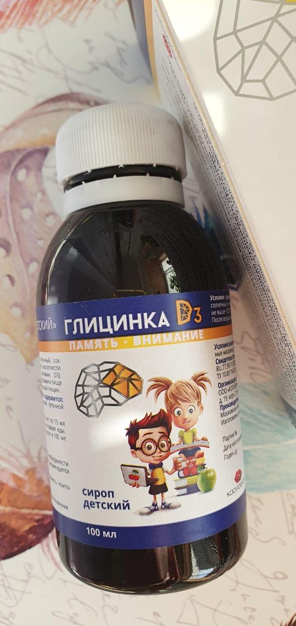 Глицинка D3 - Повышает концентрацию внимания и улучшает сон