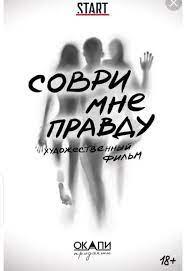 """Фильм """"Соври мне правду"""" 2021"""